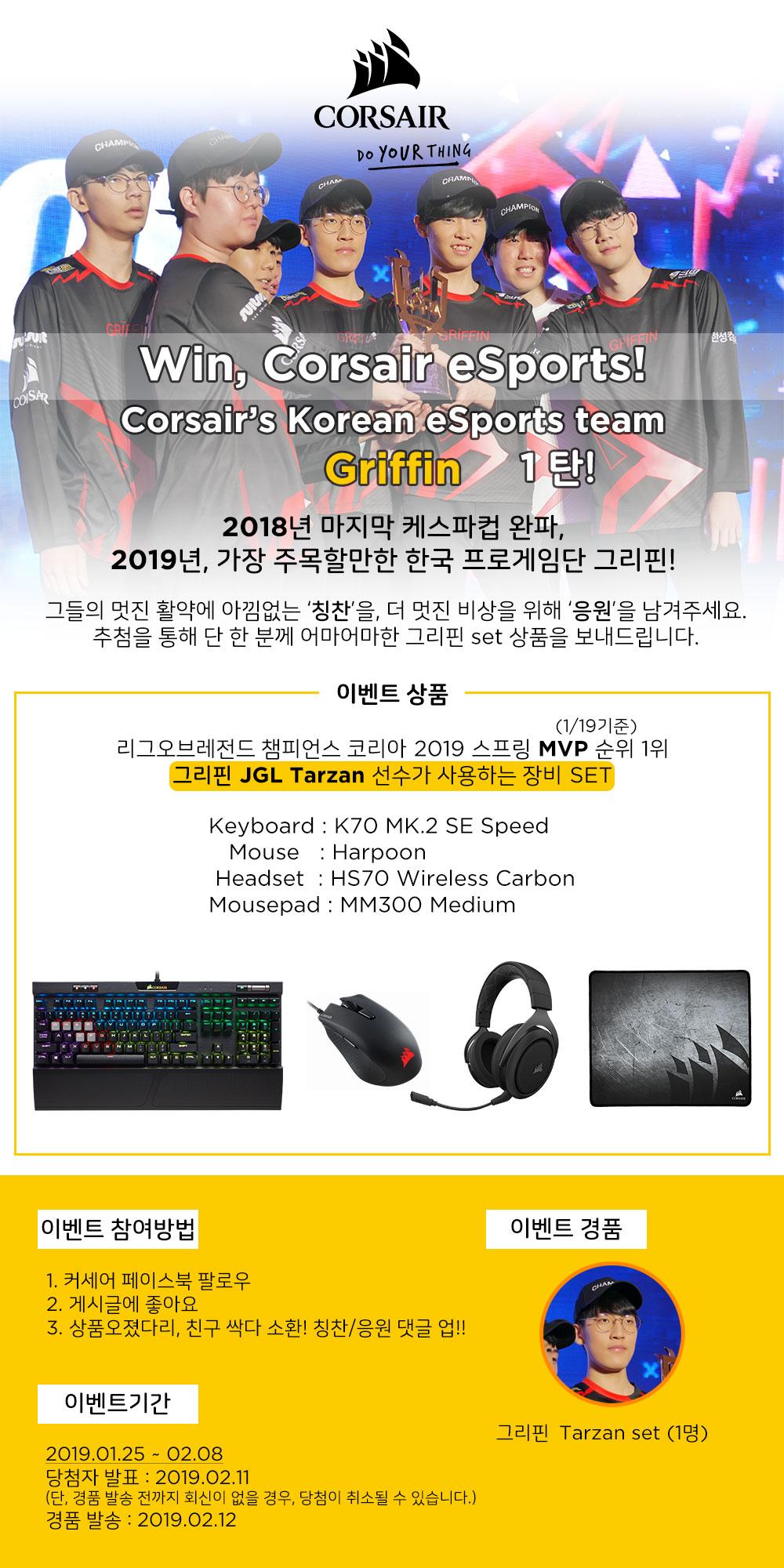 Corsair esports event (1st).jpg