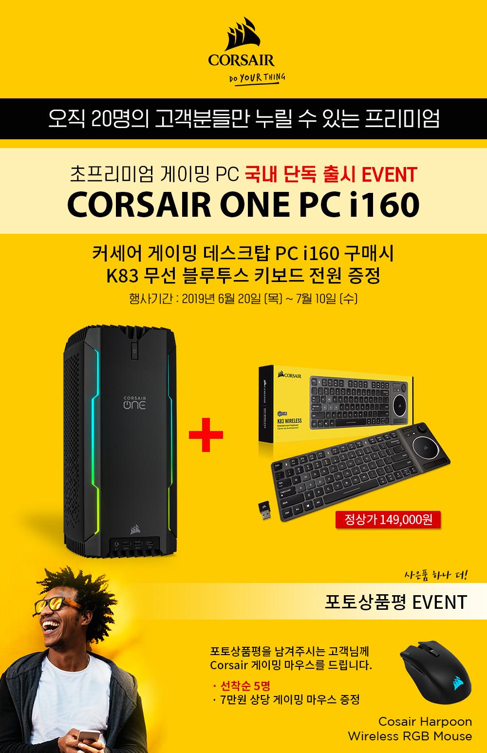 사본 -이벤트 시안_최종본 (하이마트 CORSAIR ONE PC).jpg