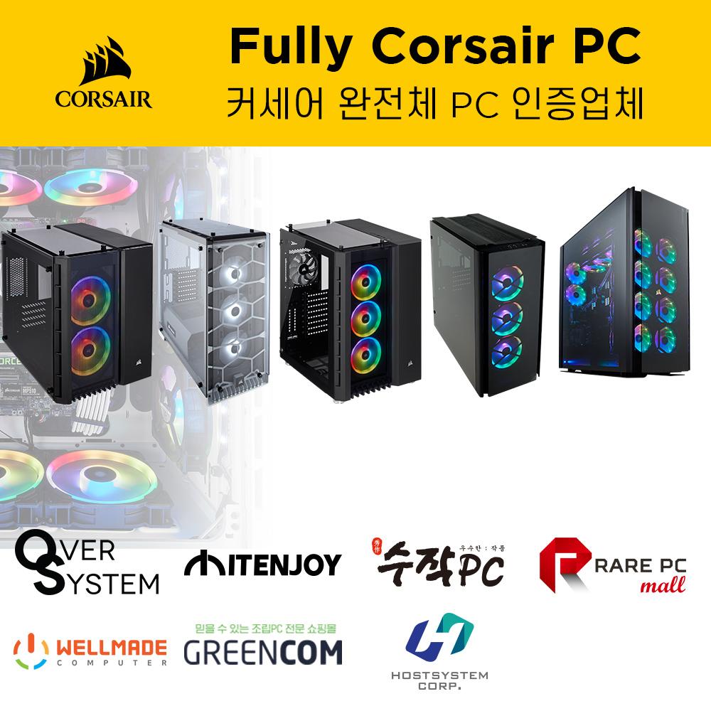 완전체 PC - 7개.jpg