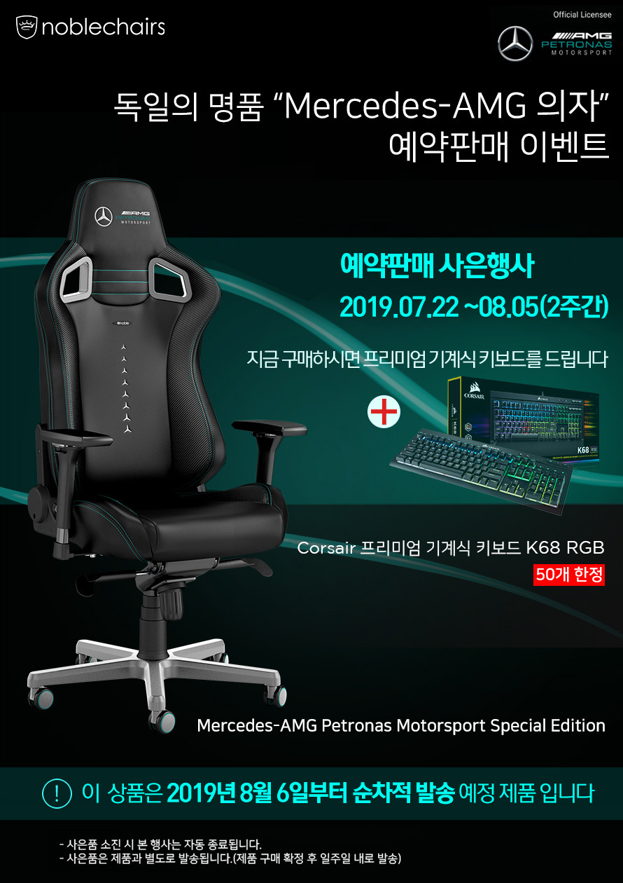 noblechairs Mercedes 예판.jpg