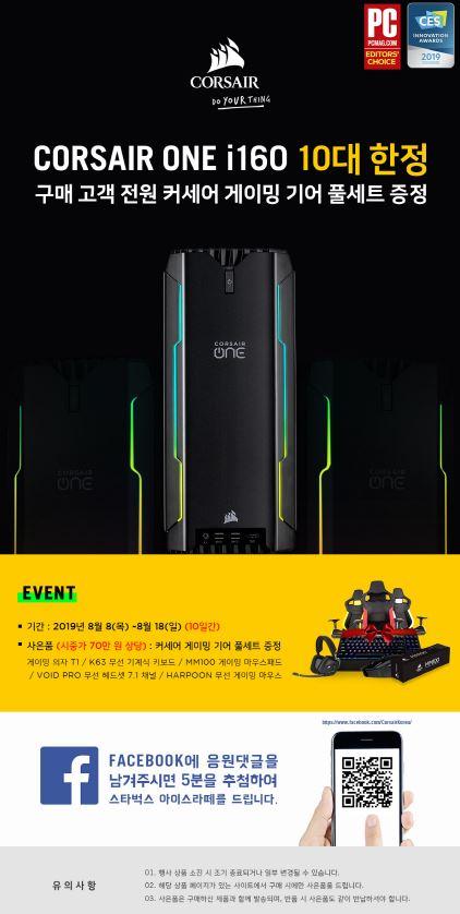 커세어 ONE PC i160 행사.JPG