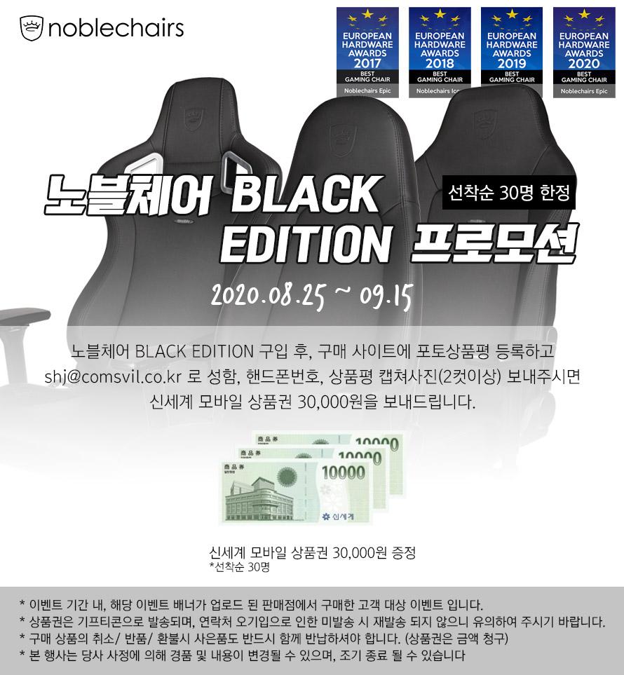 노블체어 8월 프로모션 (BLACK EDITION).jpg