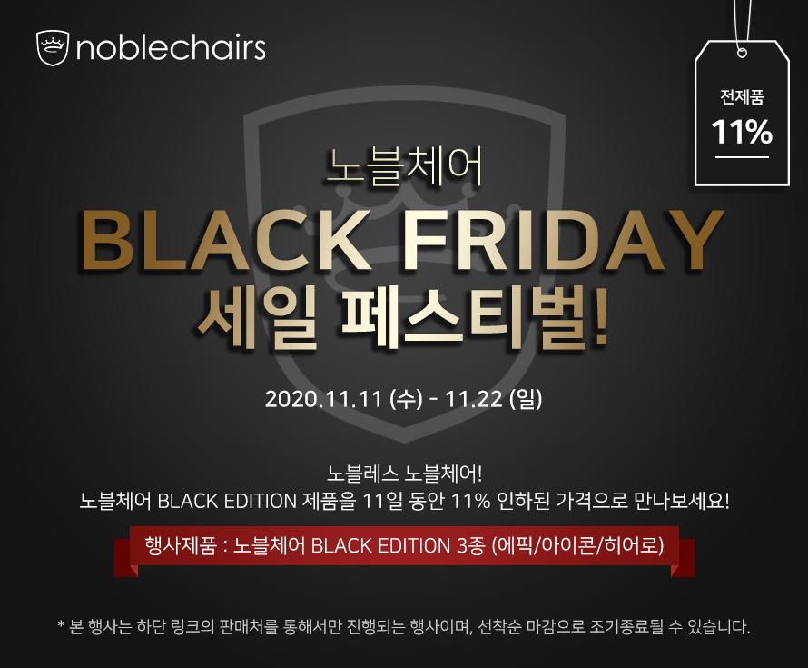 노블체어 11월 + BLACK FRIDAY 프로모션.jpg